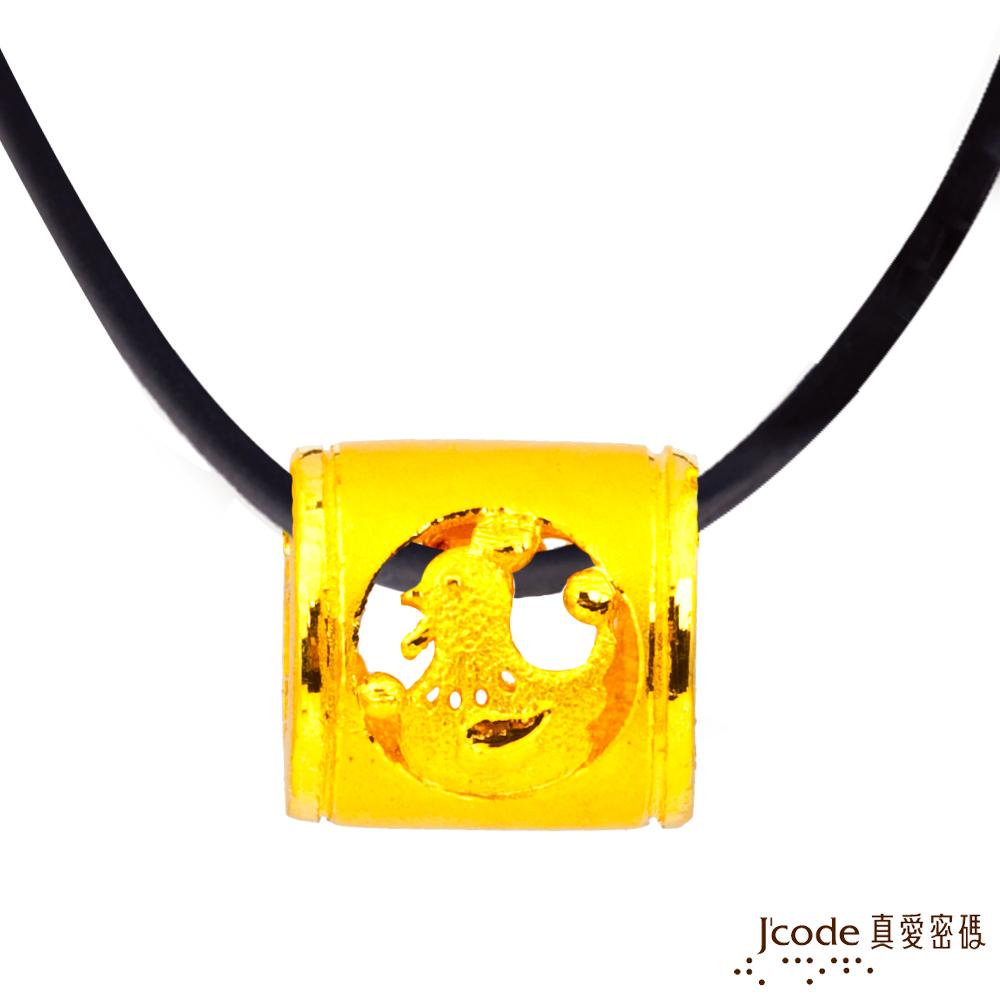 J'code真愛密碼 雞(酉)招貴人黃金墜子 送項鍊