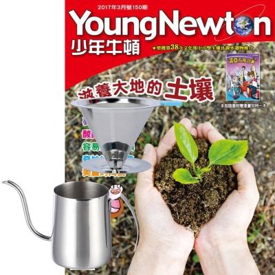 少年牛頓 (1年12期) 贈 304不鏽鋼手沖咖啡2件組