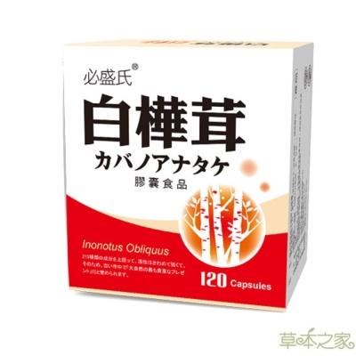 草本之家-白樺茸膠囊120粒