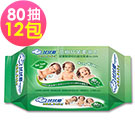 拭拭樂 茶樹抗菌柔濕巾80抽x12包/箱