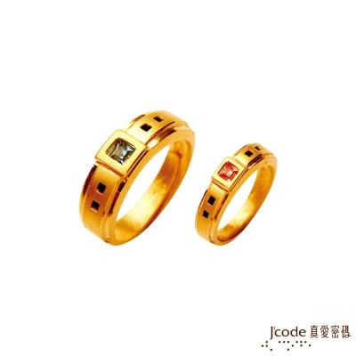 J'code真愛密碼 愛的時刻黃金成對戒指