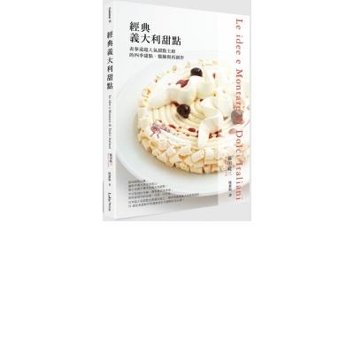 經典義大利甜點:表?道超人氣甜點主廚的四季甜點、盤飾與再創作