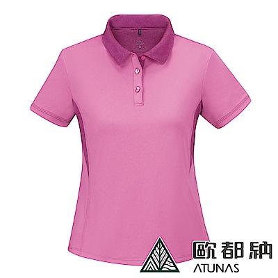【ATUNAS 歐都納】女款透氣防曬吸濕排汗短袖POLO衫A1-P1824W桃粉