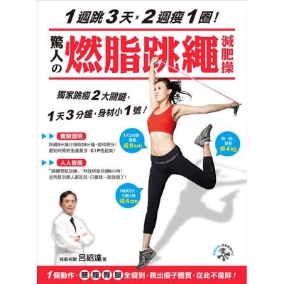 1週跳3天,2週瘦1圈!驚人的燃脂跳繩減肥操(附DVD)