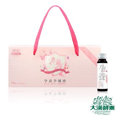 大漢酵素孕養孕補液提盒(14瓶/盒)