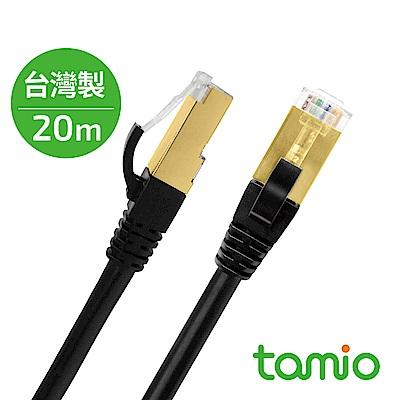 tamio CAT.6A+ 高屏蔽超高速傳輸電競網路線 20米【臺灣製】