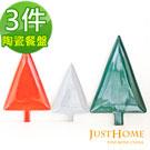 [福利品]Just Home聖誕樹造型陶瓷餐盤3件組(3種尺寸)