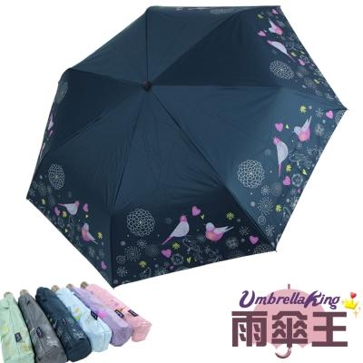 雨傘王  愛情鳥安全自動傘-深夜藍