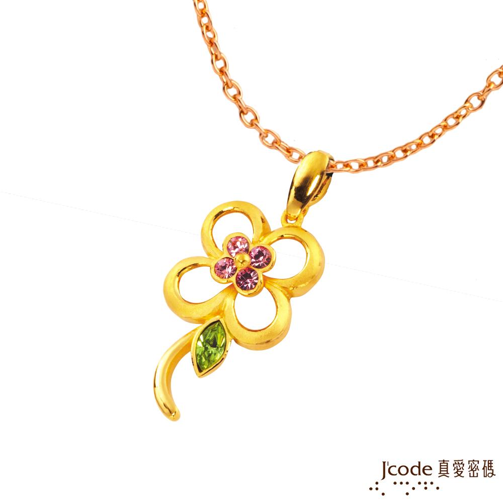 J'code真愛密碼金飾 幸福花朵黃金/水晶墜子 送項鍊
