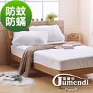 喬曼帝Jumendi 天然防蹣防蚊雙人床包式保潔墊