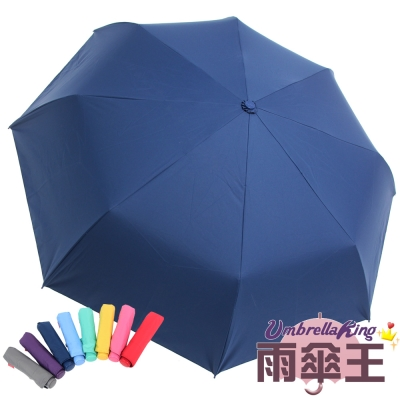 雨傘王 BigRed 無敵3-深藍