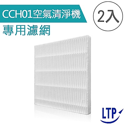 LTP CCH01空氣清淨機 專用濾網(2入)