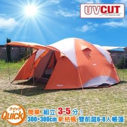 【VOSUN】鷗翼 超高CP值豪華雙前庭6-8人露營延伸天幕帳篷