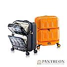 日本PANTHEON 19吋  活力甜桔  專利前開雙口袋硬殼登機箱