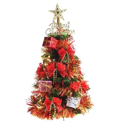 台製2尺(60cm)裝飾綠色聖誕樹(彩色禮物盒紅結系)