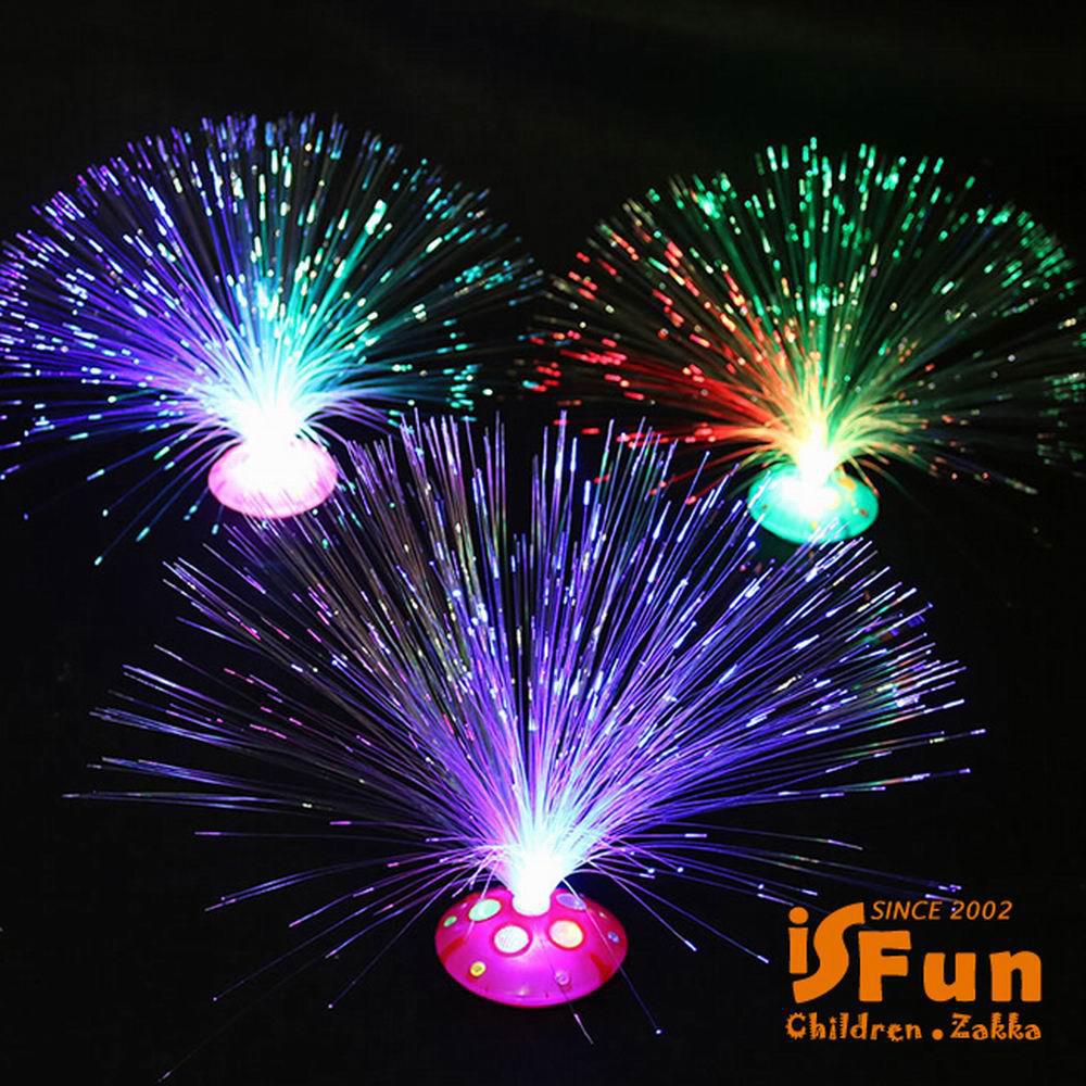 iSFun 七彩煙火 光纖派對飛碟夜燈 3入