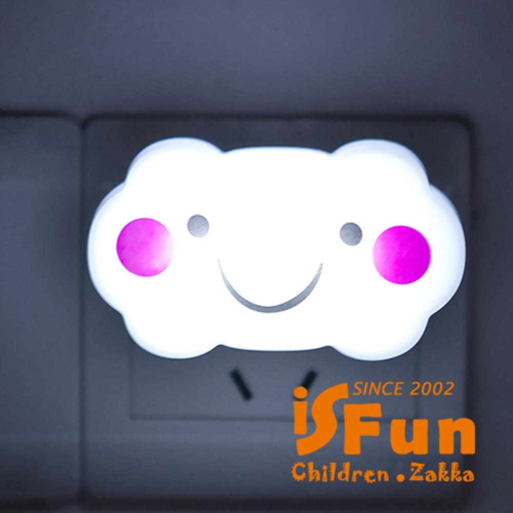 iSFun 微笑酒窩 雲朵光控夜燈 白光