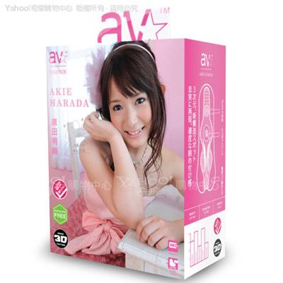 日本AVSTAR-FAMOUS女優名器系列 原田明繪 名器(快速到貨)