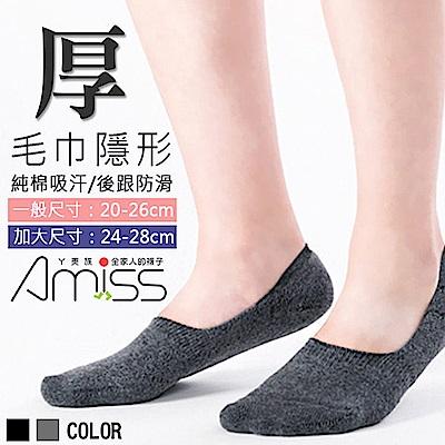 Amiss機能感 一體成型厚底超低口隱形氣墊襪-5雙組(M009+M010)