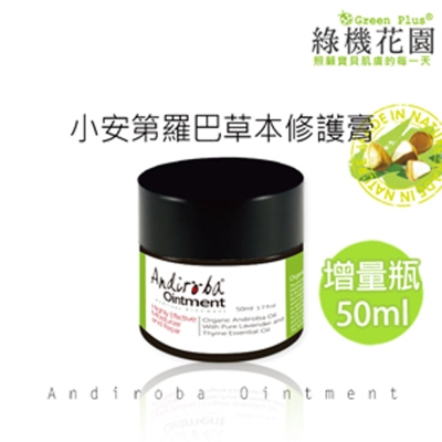 Green Plus綠機花園 小安第羅巴草本蚊蟲咬舒緩修護膏(增量瓶)50g~1瓶