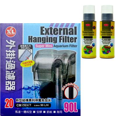 《XL》新型結構專利停電免加水外掛過濾器+維他命+免疫成長元素150ml 2罐組