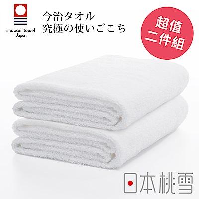 日本桃雪今治飯店浴巾超值兩件組(雲白)