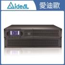 愛迪歐 機架式不斷電系統 IDEAL-9303LRB(3KVA)