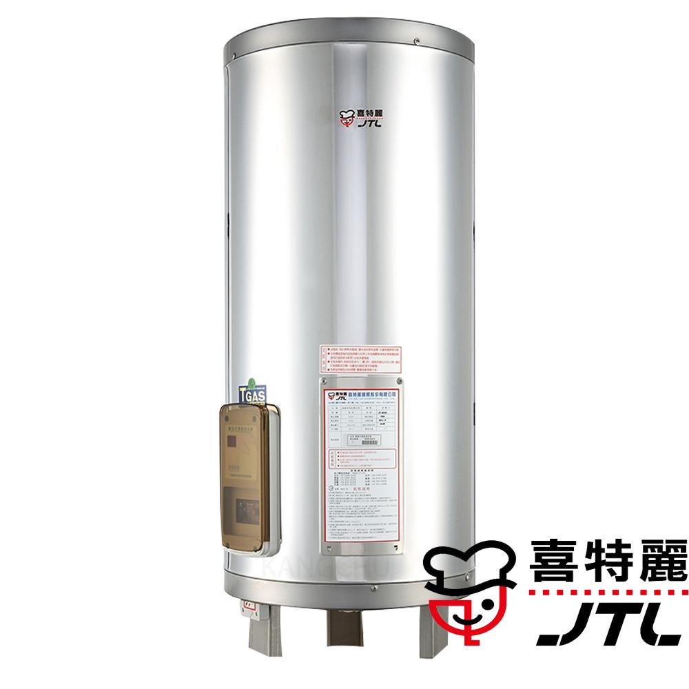 喜特麗 JT-EH150D 溫度顯示儲熱式50加崙電能熱水器(標準型)