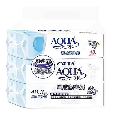 AQUA水 濕式衛生紙(48抽*3包x12串/箱)