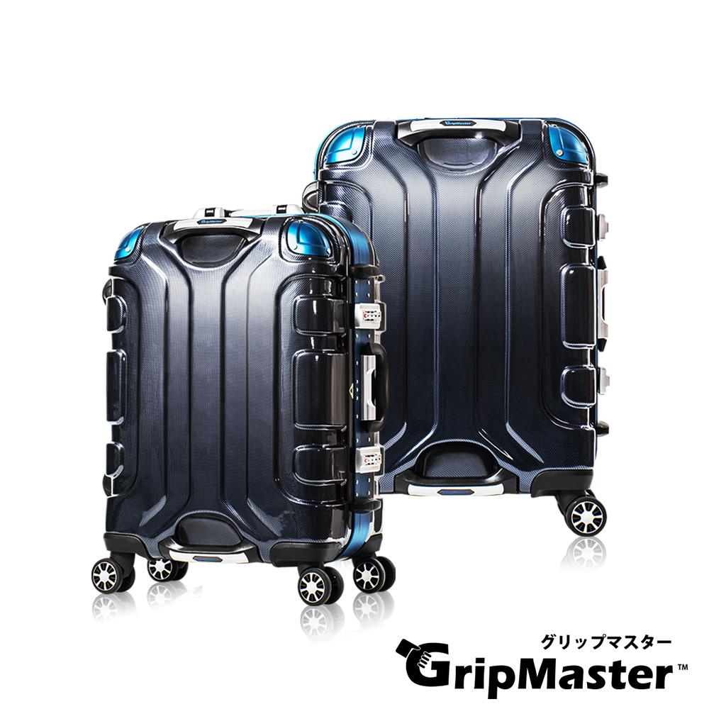 日本 GripMaster 21吋 浩瀚藍 雙把手硬殼鋁框行李箱 GM1203-54