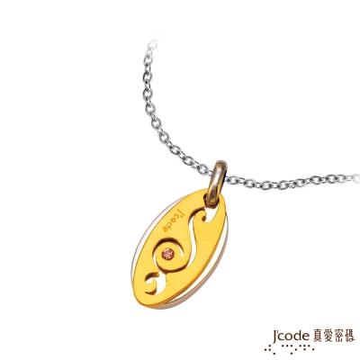 真愛密碼-愛情圖騰黃金-純銀墜子-送白鋼項鍊
