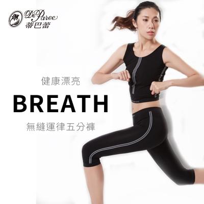 蒂巴蕾 健康漂亮 Breath無縫運律五分褲