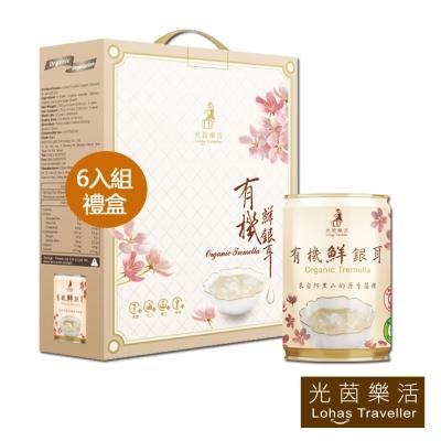 光茵樂活 有機鮮銀耳禮盒(280gx6入)