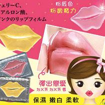 柔嫩櫻桃護唇凍膜10片