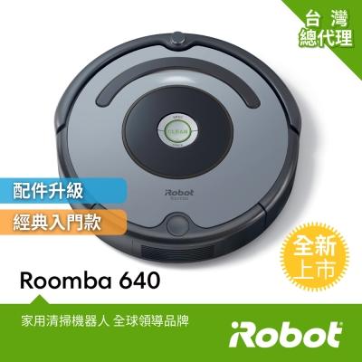 時時樂限定-美國iRobot-Roomba-640