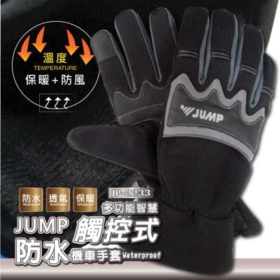 JUMP 防水防滑皮革耐磨智慧多功能機車手套_黑灰