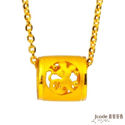 J'code真愛密碼 鼠(子)招貴人黃金項鍊