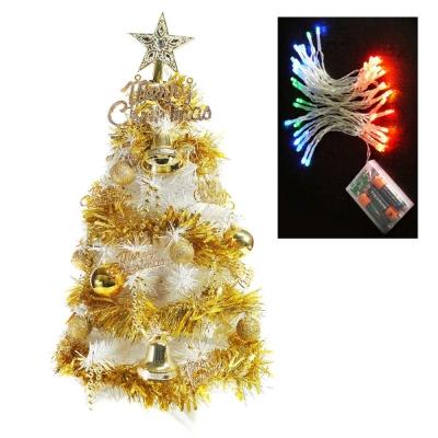 台製2尺(60cm)經典白色聖誕樹(金色系)+LED50燈電池燈彩光