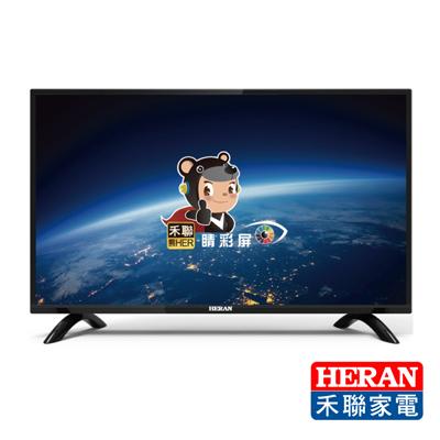 HERAN禾聯 32型 護眼低藍光LED液晶顯示器 HF-32DA1