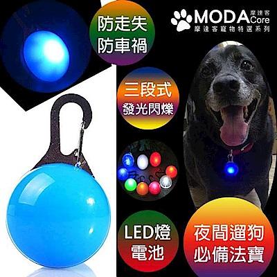 摩達客 LED寵物發光吊墜 (天藍色藍光)夜間遛狗貓防走失閃光燈掛墜(三段發光模式)