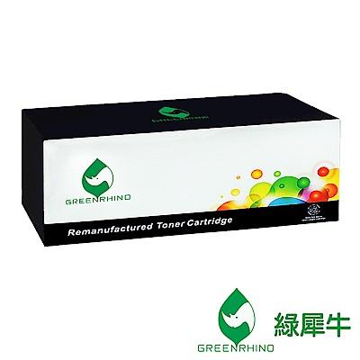 綠犀牛 for Fuji Xerox CT202267 黃色環保碳粉匣