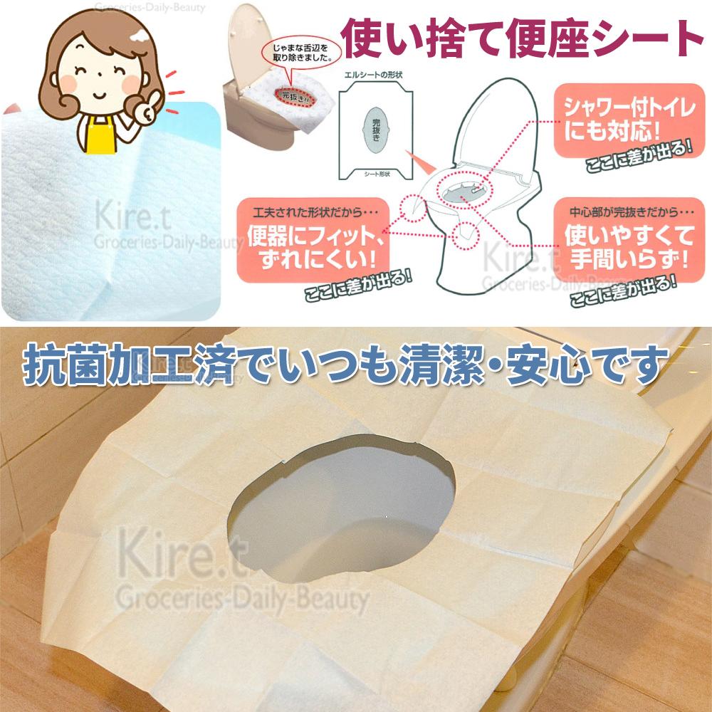 【超值20入】Kiret 拋棄式防菌馬桶墊 一次性 馬桶坐墊