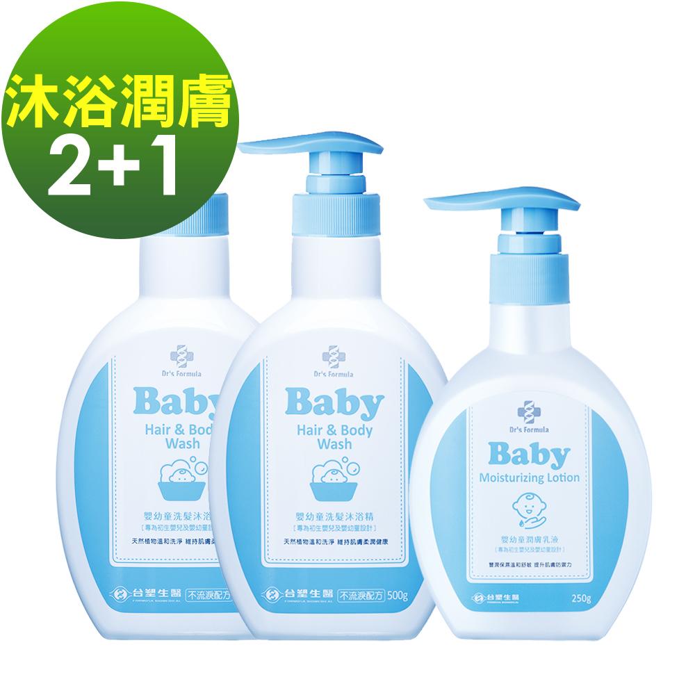 台塑生醫Drs Formula 嬰幼童洗髮沐浴精500g*2瓶+潤膚乳液250g