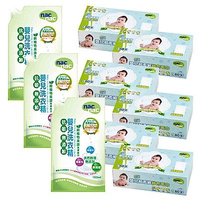 nac nac 抗敏洗衣精補充包x3 + 兩用乾式紗布巾6盒特惠組