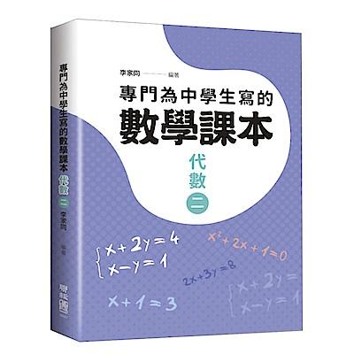 專門為中學生寫的數學課本:代數(二)(2018年全新修訂版)