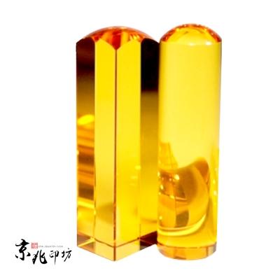 京兆印坊 5分招財五分黃水晶開運印章方圓套組