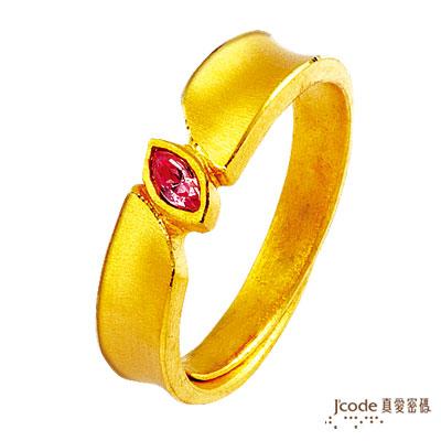 J'code真愛密碼-覓愛 純金戒指 (女)