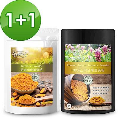 樸優樂活 100%正宗台灣薑黃粉80g+印度薑黃粉150g-熱銷雙后組*1(共二包)