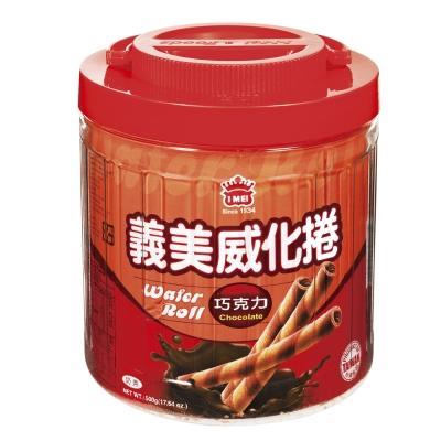 義美 巧克力威化捲桶(500g)