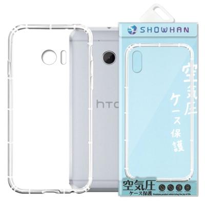 【SHOWHAN】HTC 10 / M10 (5.2吋)空壓手機殼